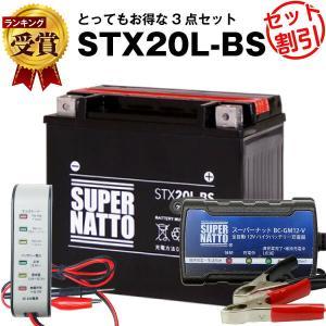その他 マリンスポーツ用品 STX20L-BS YTX20L-BSに互換 お得3点セット電圧テスター(12V用)+充電器+バッテリー スーパーナット 総販売数100万個突破|batterystorecom