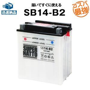 ■互換:YB14-B2、YB14Z-4B などバイクバッテリー ■適合車種:シャドウNV750C, ...