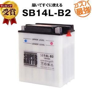 バイク用バッテリー SB14L-B2(開放型) YB14-B...
