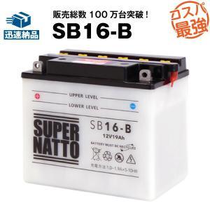 バイク用バッテリー RR1200用 SB16-B YB16-B互換 コスパ最強 総販売数100万個突破 GM16Z-4B FB16-B 65991-82B 65991-75Cに互換 100%交換保証 スーパーナット|batterystorecom