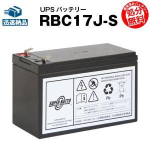 UPS(無停電電源装置) RBC17J-S 新品 (RBC17Jに互換) スーパーナット 動作確認済...