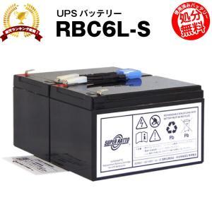 UPS(無停電電源装置) RBC6L-S 新品 (RBC6L...