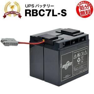 UPS(無停電電源装置) RBC7L-S 新品 (RBC7L...