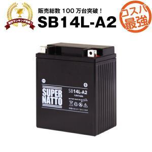 バイク用バッテリー SB14L-A2 YB14L-A2互換 ...