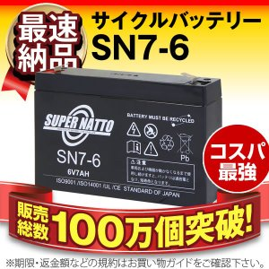 乗用玩具 SN7-6 純正品と完全互換 安心の動作確認済み製品 安心保証付き 新品 産業用鉛電池 在庫あり・即納 batterystorecom