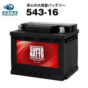 自動車用バッテリー 543-16 EP348互換 販売総数100万個突破 TP345 S-4C 27-44 L1に互換 今だけ 使用済みバッテリー回収無料 スーパーナット|batterystorecom