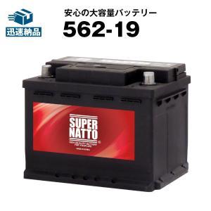 自動車用バッテリー 562-19 SLX-6C互換 コスパ最強 販売総数100万個突破 S-5D S-6C L2 20-72 E-6Cに互換 今だけ 使用済みバッテリー回収無料 スーパーナット|batterystorecom