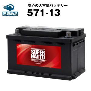 自動車用バッテリー 571-13 EPX75互換 コスパ最強 販売総数100万個突破 EP675 ボッシュ SL-7Hに互換 今だけ 使用済みバッテリー回収無料 スーパーナット|batterystorecom