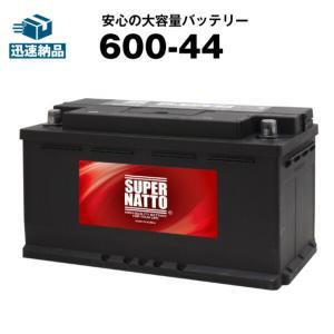 自動車用バッテリー 600-38 EPS100互換  58815 59214 59222 59226 59050 S-1A 20-92 BLA-95-L5 互換 使用済みバッテリー回収無料 スーパーナット|batterystorecom