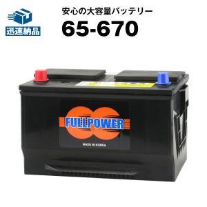 自動車用バッテリー 65-670 EX58互換 販売総数100万個突破 65-7MF(YR) 65-6MF(YR) BXT65-850に互換 今だけ使用済みバッテリー回収無料 スーパーナット|batterystorecom