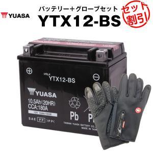 バイク用バッテリー YTX12-BS (STX12-BS GTX12-BS FTX12-BS KTX...