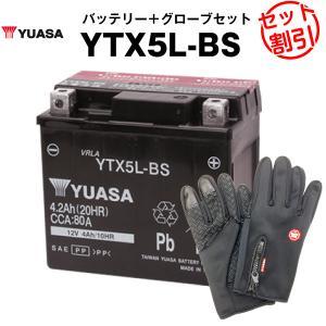 バイク用バッテリー YTX5L-BS (STX5L-BS GTX5L-BS FTX5L-BS KTX5L-BSに互換) 台湾ユアサ 長寿命・保証書付き バイクバッテリー+バイクグローブセット|バッテリーストア.com