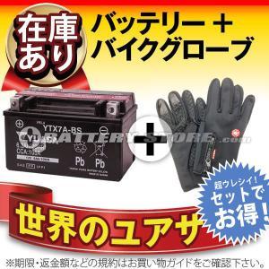 バイク用バッテリー YTX7A-BS (STX7A-BS GTX7A-BS FTX7A-BS KTX7A-BSに互換) 台湾ユアサ 長寿命・保証書付き バイクバッテリー+バイクグローブセット|バッテリーストア.com