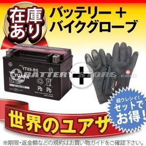 バイク用バッテリー YTX9-BS (STX9-BS YTR9-BS GTX9-BS FTX9-BS...
