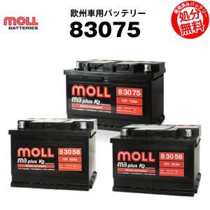 自動車用バッテリー 83075 (L3B E-6D EPX75 EP675に互換) moll(モル) 長寿命・保証書付き 自動車バッテリー|batterystorecom