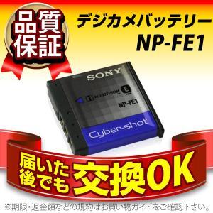 デジカメ用バッテリー NP-FE1 SONY(ソニー) 長寿命・保証書付き 送料無料 純正品が格安でお得です デジカメバッテリー|batterystorecom