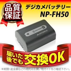デジカメ用バッテリー NP-FH50 SONY(ソニー) 長寿命・保証書付き 送料無料 純正品が格安でお得です ビデオカメラ用バッテリー|batterystorecom