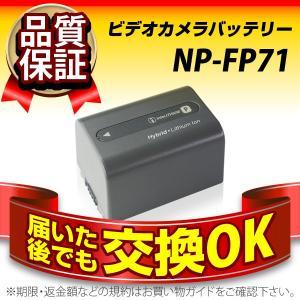 デジカメ用バッテリー NP-FP71 SONY(ソニー) 長寿命・保証書付き 送料無料 純正品が格安でお得です ビデオカメラ用バッテリー|batterystorecom