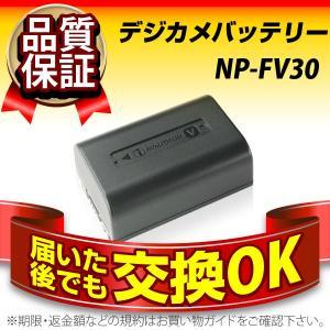 デジカメ用バッテリー NP-FV30 SONY(ソニー) 長寿命・保証書付き 送料無料 純正品が格安でお得です ビデオカメラ用バッテリー|batterystorecom