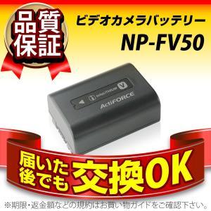 デジカメ用バッテリー NP-FV50 SONY(ソニー) 長寿命・保証書付き 送料無料 純正品が格安でお得です ビデオカメラ用バッテリー|batterystorecom