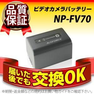デジカメ用バッテリー NP-FV70 SONY(ソニー) 長寿命・保証書付き 送料無料 純正品が格安...
