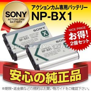 デジカメ用バッテリー NP-BX1 SONY(ソニー) 長寿命・保証書付き 送料無料 アクションカム...