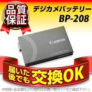 デジカメ用バッテリー BP-208 CANON(キヤノン) 長寿命・保証書付き 送料無料 純正品が格安でお得です デジカメバッテリー|batterystorecom