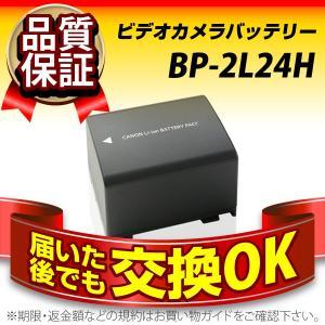 デジカメ用バッテリー BP-2L24H CANON(キヤノン) 長寿命・保証書付き 送料無料 純正品が格安でお得です ビデオカメラ用バッテリー|batterystorecom