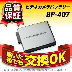デジカメ用バッテリー BP-407 CANON(キヤノン) 長寿命・保証書付き 送料無料 純正品が格安でお得です ビデオカメラ用バッテリー|batterystorecom