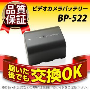 デジカメ用バッテリー BP-522 CANON(キヤノン) 長寿命・保証書付き 送料無料 純正品が格安でお得です ビデオカメラ用バッテリー|batterystorecom