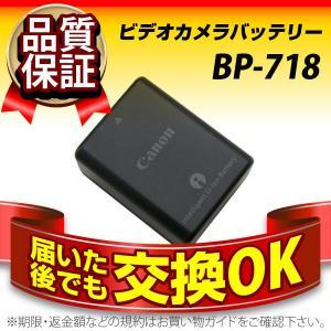 デジカメ用バッテリー BP-718 CANON(キヤノン) 長寿命・保証書付き 送料無料 純正品が格安でお得です ビデオカメラ用バッテリー|batterystorecom