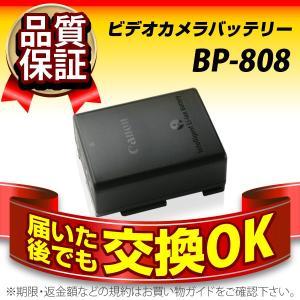 デジカメ用バッテリー BP-808 CANON(キヤノン) 長寿命・保証書付き 送料無料 純正品が格安でお得です ビデオカメラ用バッテリー|batterystorecom