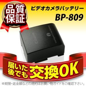 デジカメ用バッテリー BP-809 CANON(キヤノン) 長寿命・保証書付き 送料無料 純正品が格安でお得です ビデオカメラ用バッテリー|batterystorecom