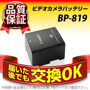 デジカメ用バッテリー BP-819 CANON(キヤノン) 長寿命・保証書付き 送料無料 純正品が格安でお得です ビデオカメラ用バッテリー|batterystorecom