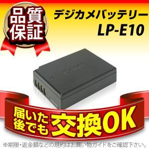 デジカメ用バッテリー LP-E10 CANON(キヤノン) 長寿命・保証書付き 送料無料 純正品が格安でお得です デジカメバッテリー|batterystorecom