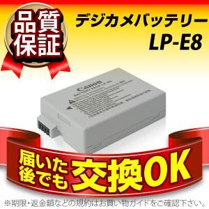 デジカメ用バッテリー LP-E8 CANON(キヤノン) 長寿命・保証書付き 送料無料 純正品が格安でお得です デジカメバッテリー|batterystorecom