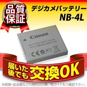 デジカメ用バッテリー NB-4L CANON(キヤノン) 長寿命・保証書付き 送料無料 純正品が格安でお得です デジカメバッテリー batterystorecom