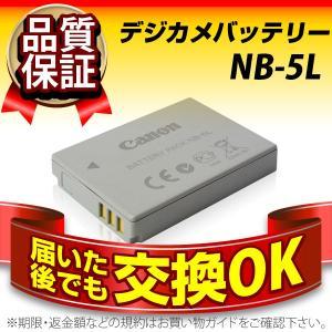 デジカメ用バッテリー NB-5L CANON(キヤノン) 長寿命・保証書付き 送料無料 純正品が格安でお得です デジカメバッテリー batterystorecom