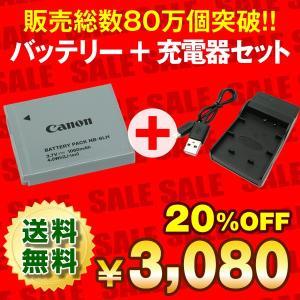 お得な2点セット バッテリー+USB充電器(互換品) CANON NB-6LH キャノン純正バッテリー 正規店購入品 PowerShot、IXYシリーズ対応 期間限定 超得割引|batterystorecom