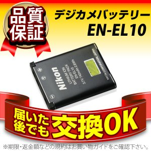 デジカメ用バッテリー EN-EL10 Nikon(ニコン) 長寿命・保証書付き 送料無料 純正品が格安でお得です デジカメバッテリー|batterystorecom