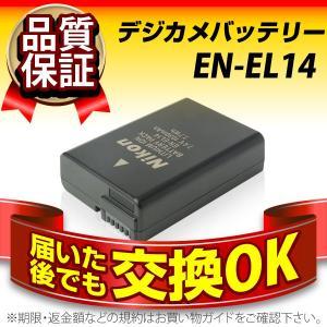 デジカメ用バッテリー EN-EL14 Nikon(ニコン) 長寿命・保証書付き 送料無料 純正品が格安でお得です デジカメバッテリー|batterystorecom