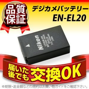 デジカメ用バッテリー EN-EL20 Nikon(ニコン) 長寿命・保証書付き 送料無料 純正品が格安でお得です デジカメバッテリー|batterystorecom