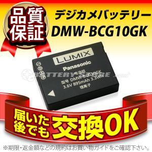 デジカメ用バッテリー DMW-BCG10GK Panasonic(パナソニック) 長寿命・保証書付き 送料無料 純正品が格安でお得です デジカメバッテリー|batterystorecom