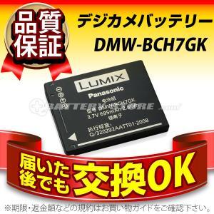 デジカメ用バッテリー DMW-BCH7GK Panasonic(パナソニック) 長寿命・保証書付き 送料無料 純正品が格安でお得です デジカメバッテリー|batterystorecom