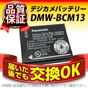 デジカメ用バッテリー Panasonic(パナソニック) DMW-BCM13 デジタルカメラ用バッテリー|batterystorecom