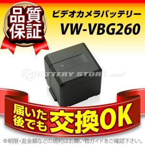 デジカメ用バッテリー VW-VBG260 Panasonic(パナソニック) 長寿命・保証書付き 送料無料 純正品が格安でお得です ビデオカメラ用バッテリー|batterystorecom