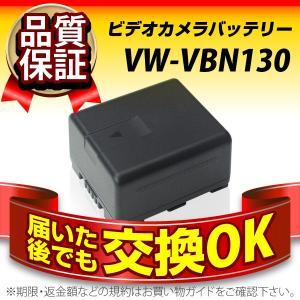 デジカメ用バッテリー VW-VBN130 Panasonic(パナソニック) 長寿命・保証書付き 送料無料 純正品が格安でお得です ビデオカメラ用バッテリー|batterystorecom