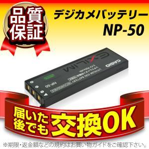 デジカメ用バッテリー NP-50 CASIO(カシオ) 長寿命・保証書付き 送料無料 純正品が格安でお得です デジカメバッテリー|batterystorecom