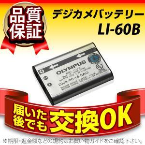 デジカメ用バッテリー LI-60B OLYMPUS(オリンパス) 長寿命・保証書付き 送料無料 純正品が格安でお得です デジカメバッテリー|batterystorecom