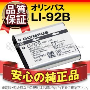 デジカメバッテリー LI-92B OLYMPUS(オリンパス) XZ-2 SH-1 SH-2 SH-3 SH-60 SH-50 TG-1 TG-2 TG-3 TG-4 TG-5 互換 長寿命・保証書付き 送料無料 純正品がお得|batterystorecom